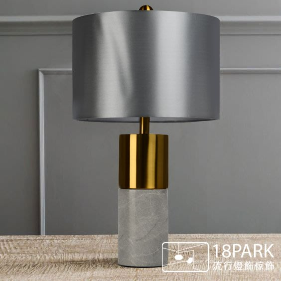【 18PARK 】低調奢華 Quality table lamp  [ 質境檯燈 ]
