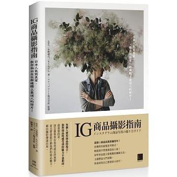 【大享】IG商品攝影指南:日本人氣寫真家,教你拍出在社群媒體上最迷人的照片9789864348015博碩MM12002