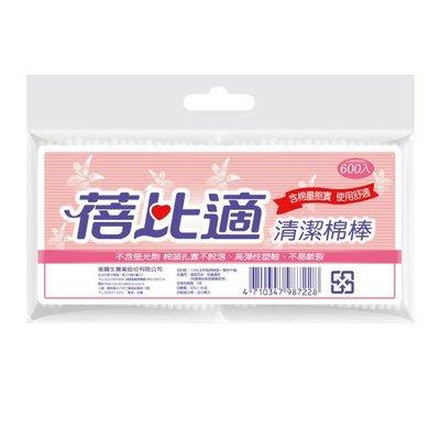 《Life M》【蓓比適】清潔棉棒(200支盒裝+400支) 經濟包 WDS87235