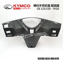 YC騎士生活_KYMCO光陽原廠 G6 手柄後蓋 SR30FA、GB、GF、GH  手把 後蓋 內裝 車殼 LHJ3
