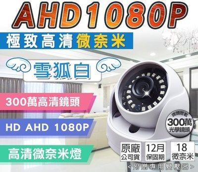 監視器 HD 1080P AHD 半球型 高清微奈米陣列燈 夜視更亮 百萬高清鏡頭 吸頂半球 白色
