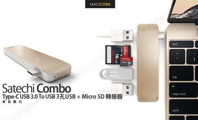 Satechi Type-C USB-C 3.0 To USB 3孔 USB + Micro SD 轉接器 現貨含 稅