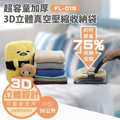 BO雜貨【SV7120】3D加厚超壓縮立體壓縮袋-中36公升~羽絨衣~絨毛娃娃~外套~枕頭~防塵、防霉、防潮FL-019
