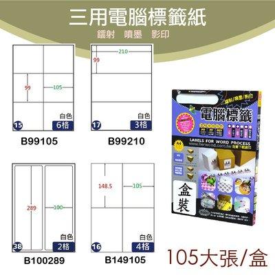 【現貨供應】鶴屋 B99105/B99210/B100289/B149105 出貨 信封貼 標籤紙 影印 雷射 噴墨