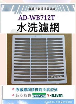 現貨 聲寶除濕機 AD-WB712T 水洗濾網 公司貨 清淨濾網 過濾網 除濕機濾網 原廠材料 原廠濾網 【皓聲電器】