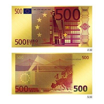 黃金鈔票 最美的歐元純金紀念鈔票 面額500元 限量 收藏 紀念 禮贈品 免運費