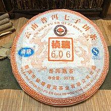 貞瑞606普洱熟茶 2012年 高潛質普洱