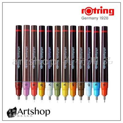 【Artshop美術用品】德國 rotring Rapidograph 針筆 0.1 - 0.8mm(請先詢問是否有貨)