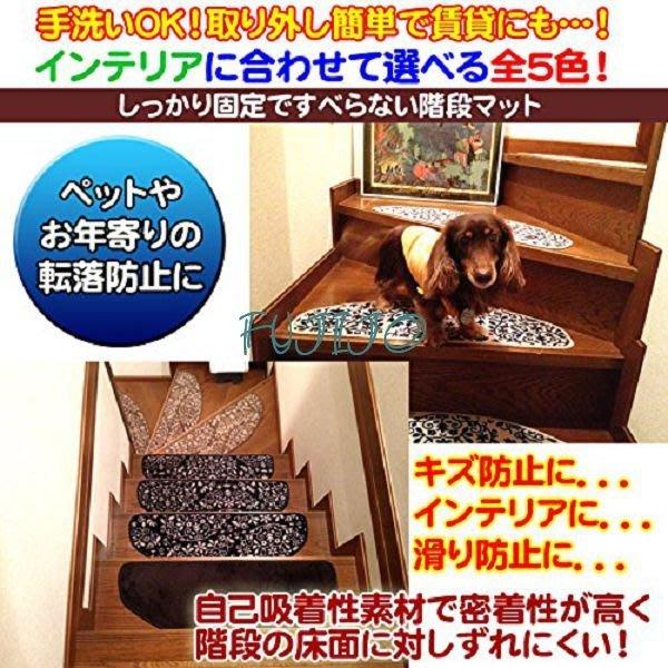 ~FUJIJO~日本存貨款~日本限定販售【唐草風】樓梯階梯專用止滑地墊4色 一組有13件