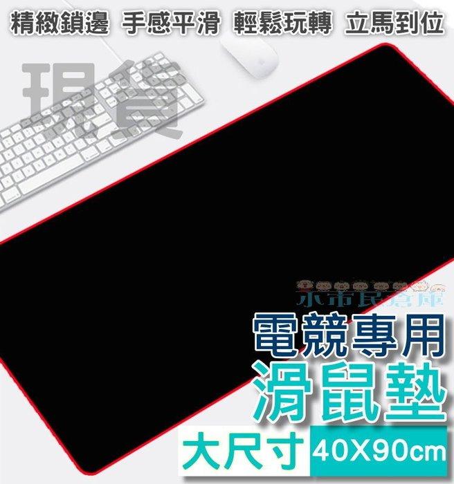 小市民倉庫-現貨發售-電競專用滑鼠墊-40X90公分-大尺寸/加大/加長/加厚-滑鼠墊-桌墊-墊子-電競滑鼠-電競鍵盤