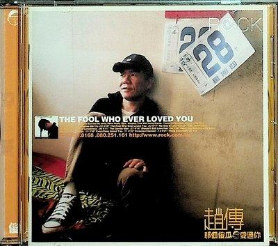 【198樂坊】趙傳-那個傻瓜愛過你(.................)EP