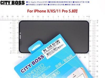 Apple iPhone X XS A1901 【下殺優惠手遊必貼】霧面防偷看 防窺滿版玻璃保護貼 5.8霧面防偷窺