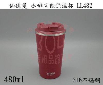 #含稅附發票(滿額免運/不含偏遠地區山區)仙德曼 咖啡直飲保溫杯480ml 316不鏽鋼 環保杯 隨行杯 LL482