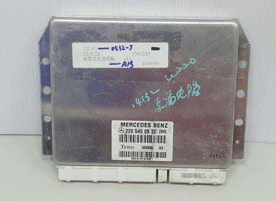 BENZ C215 W215 CL 99-02 避震器泵浦電腦 避震器幫浦電腦 避震器電腦  2205450532