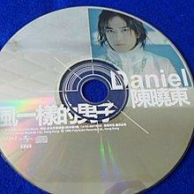 白色小館B16~CD~陳曉東 風一樣的男子