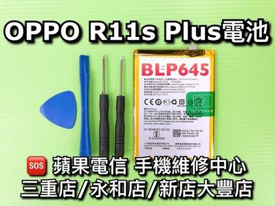 三重/永和/新店【電池維修】送工具 OPPO R11s Plus 原廠電池 電池 BLP645 維修 換電池 R11SP