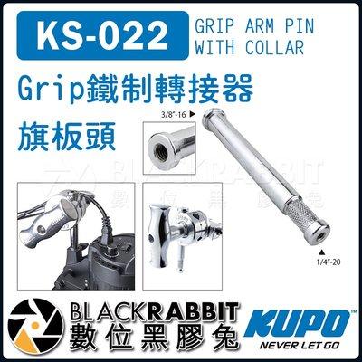 數位黑膠兔【 KUPO KS-022 Grip 鐵制 轉接器 旗板頭 】 3/8 1/4 影視 燈具 燈架 攝影棚 旗板