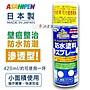 【強力滲透型】 日本Asahipen 強力防水防潮...