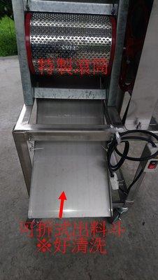 台灣製造研發,不銹鋼材質之咖啡豆脫皮機 /新鮮咖啡豆去皮機設備