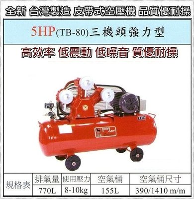 ╭☆優質五金☆╮全新 台灣製 寶馬 5HP 單相 皮帶式 TB-80 三機頭 強力型 空壓機