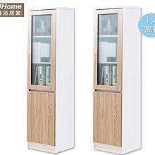 【UHO】艾美爾1.4尺木框高書櫃(單件) 有分左、右開門 HO20-613-4-5