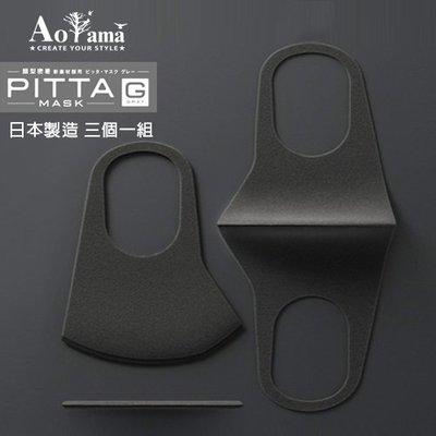 日本PITTA MASK明星同款 不織布黑色口罩【CTBD007】可水洗 青山AOYAMA