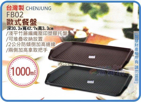 海神坊=台灣製 CHENJUNG FB02 歐式餐盤 475mm 方形端盤 套餐拖盤 茶盤 水果盤 呷茶托盤 48入免運