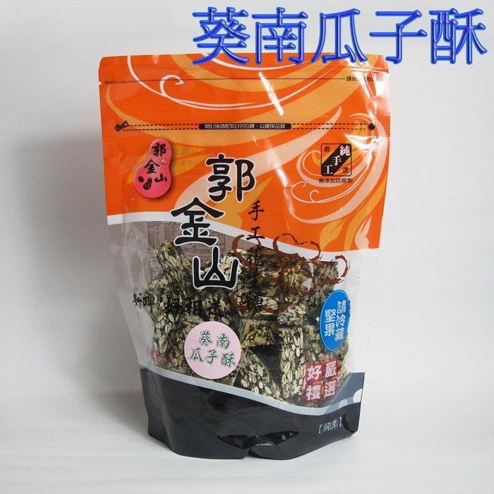 郭金山-葵南瓜子酥袋裝350g
