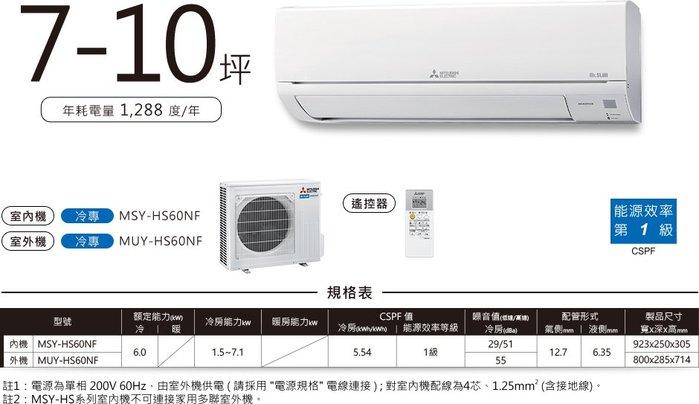 ☎【來電享便宜】含標準安裝【三菱】 11坪 靜音大師 變頻冷專分離式冷氣(MSY-HS60NF/MUY-HS60NF)