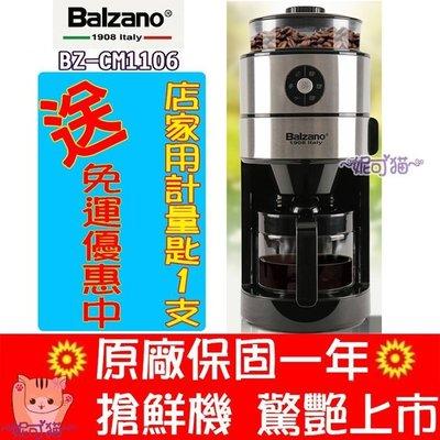 【公司貨保固一年+免運+大毛刷+計量匙】義大利 Balzano全自動研磨 咖啡機六杯份 BZ-CM1106