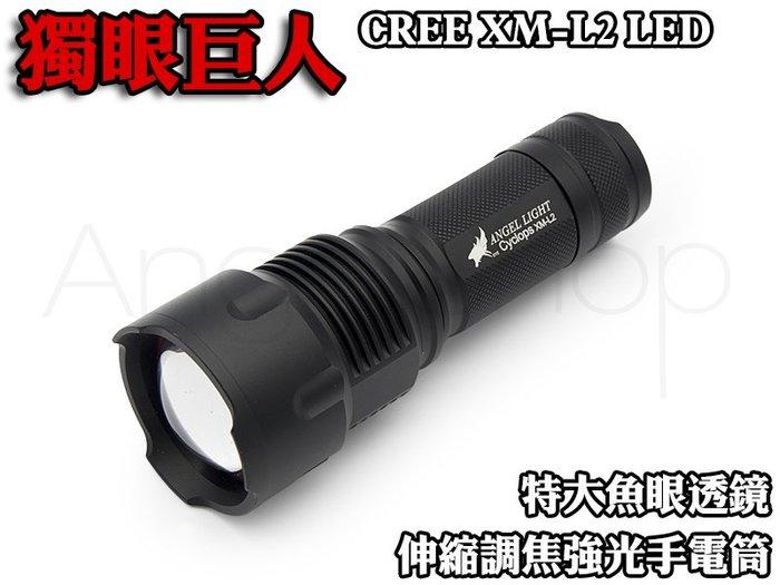 《鋰電全配組》獨眼巨人 超大魚眼強光調焦手電筒 CREE XM-L2 可用26650 18650 廣角 超聚焦