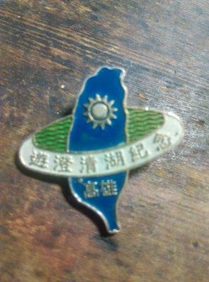 高雄遊澄清湖紀念章