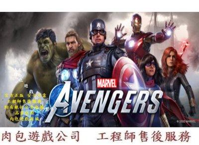 PC版 繁體中文 官方正版 肉包遊戲 漫威復仇者聯盟 標準版 STEAM Marvel's Avengers