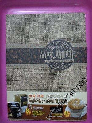 全新陳豪 品味咖啡 My Coffee Guide 一本