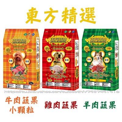 1筆訂單限購1包【Mr.多多】<東方精選>成犬乾糧 羊肉/雞肉/牛肉蔬果(小顆粒) 18公斤 (可比福壽、統一) 狗飼料
