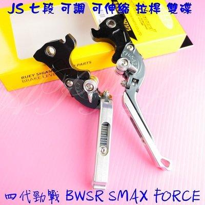 JS 七段可調 可伸縮 拉桿 煞車拉桿 剎車拉桿 四代勁戰 四代戰 BWSR SMAX FORCE 灰銀