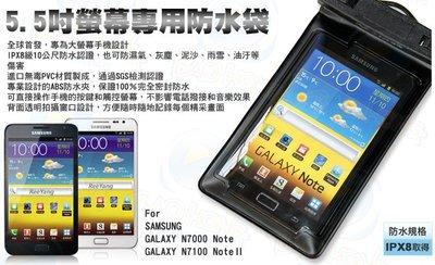 台南詮弘】5.7吋以下手機10米防水袋 保護套 運動臂袋 iPhone 5S/6 Plus Note 2/3 蝴蝶機2
