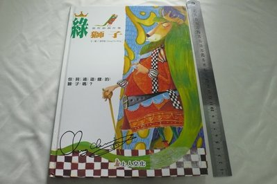 【彩虹小館】R9童書~綠獅子_張哲銘創作集_上人文化
