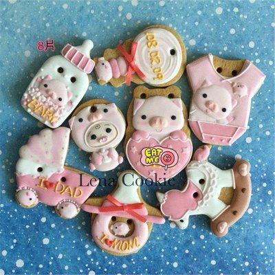 可接急單 收涎餅乾 豬 幸福豬豬 粉色系系 系列  女寶8片 糖霜餅乾 不挑款(Lena Cookie)