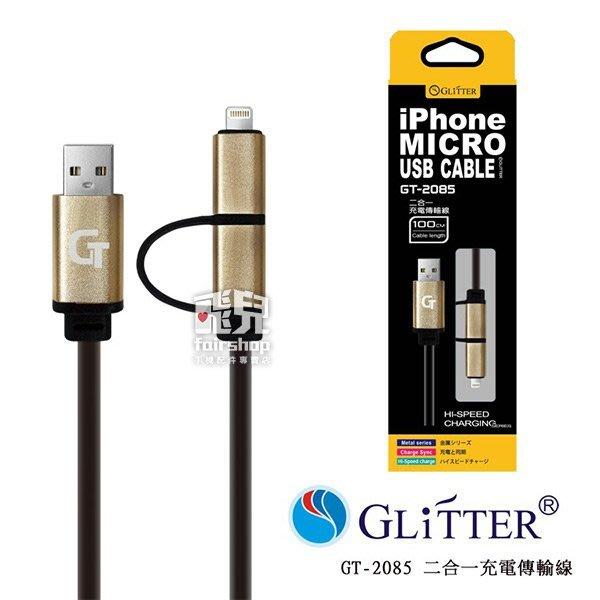 【飛兒】Glitter 宇堂 GT-2085 iPhone+MICRO USB二合一傳輸線 充電線 扁線 支援安卓