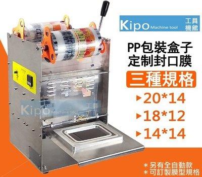 手動封口機 餐廳滷味 便當封盒機 餐盒手動封盒機包裝機-VPA003104A