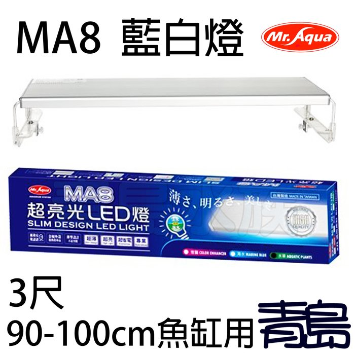 Q。。。青島水族。。。D-MR-413台灣Mr.Aqua水族先生-MA8 超亮光LED 跨燈==藍白/3尺/90cm