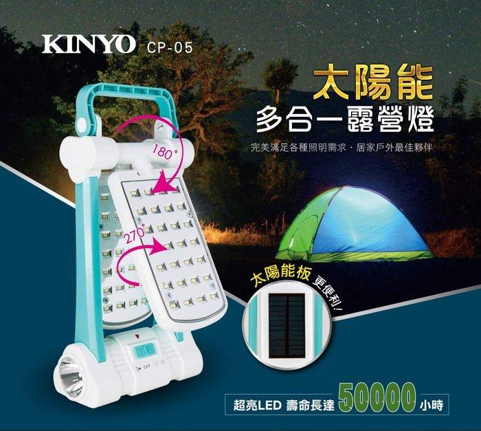 ☆台南PQS☆KINYO 太陽能多合一露營燈 CP-05 應急燈 LED高亮度 600流明 太陽能板 四合一功能