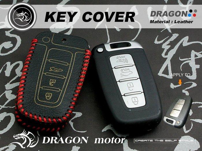 HYUNDAI ix-35 NEW Elantra Sonata 現代 汽車 晶片 鑰匙 皮套 智能 智慧型 鑰匙 四鍵