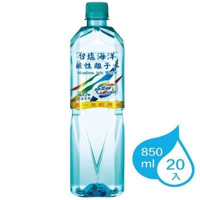台鹽 台塩海洋鹼性離子水 1箱850mlX20瓶 特價360元 每瓶平均單價18元