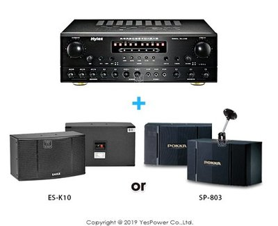 Hylex DA-5100 擴大機+EAGLE ES-K10 150W立體喇叭/超值組合/歡迎加價選配SP-803