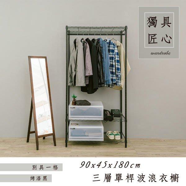 [tidy house]【免運費】90x45x180cm三層單桿衣櫥架烤漆黑/衣架/洋裝收納架SX18363180BK1