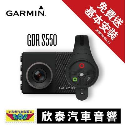 GARMIN GDR S550 無線遙控器 三年保固,品質有保障 210萬畫素感光元件