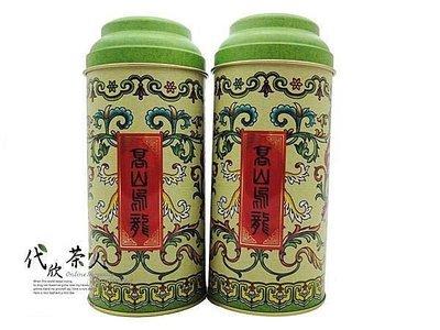 【代欣茶人】阿里山手採烏龍茶(石槕茶區)~台灣最著名的高山茶~滑水醇厚~半斤900