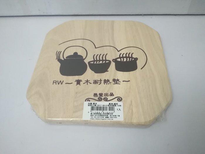 桌墊 隔熱墊 實木耐熱墊 鍋墊 實木 15.8cm×16cm